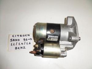 Citroen Saxo 1996-2003 1.1cc, 1.4cc, 1,6cc  βενζίνη μίζα