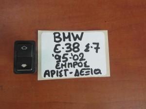 BMW Series 7 E38 1994-2001 διακόπτης παραθύρου αριστερός-δεξιός