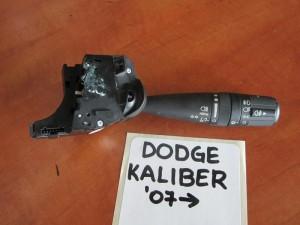 Dodge caliber 2007-2012 διακόπτης φώτων-φλάς