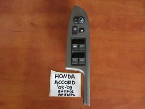 Honda accord 2003-2008 διακόπτης παραθύρου εμπρός αριστερός (τετραπλός)