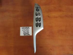Honda civic 2006-2012 διακόπτης παραθύρου εμπρός αριστερός (τετραπλός-ασημί πλαίσιο)