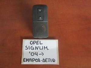 Opel signum 04 διακόπτης παραθύρου εμπρός δεξιός