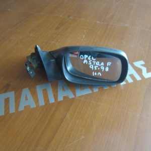 Opel Astra F 1995-1998 καθρέπτης δεξιός ηλεκτρικός κυπαρισσί
