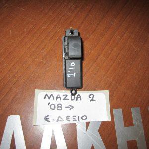 Mazda 2 2008- διακόπτης παραθύρων ηλεκτρικός εμπρός δεξιός