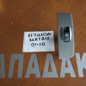 Hyundai Matrix 2001-2010 διακοπτης παραθυρων εμπρος δεξιο