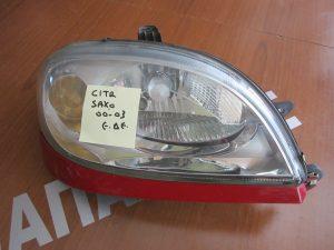 Φανάρι εμπρός δεξιό Citroen Saxo 2000-2003