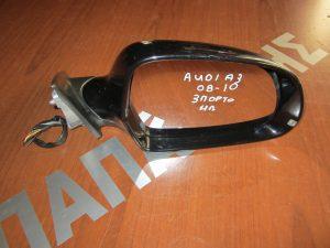 Audi A3 hatcback 2008-2010 3θυρο καθρεπτης δεξιος ηλεκτρικος μαυρος