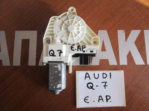 Audi Q7 2006-2015 μοτέρ ηλεκτρικών παραθύρων εμπρός αριστερό
