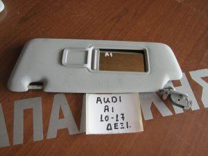Audi A1 2010-2017 αλεξήλιο συνοδηγού