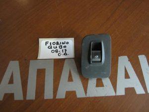Fiat Fiorino/Qubo 2008-2017/Citroen Nemo 2007-2015/Peugeot Bipper 2008-2015 διακόπτης ηλεκτρικού παραθύρου εμπρός δεξιός