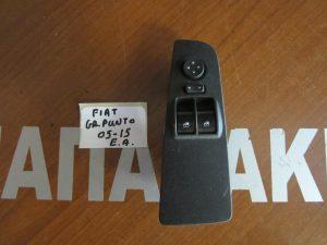 Fiat Grande Punto 2005-2015 διακόπτης ηλεκτρικού παραθύρου εμπρός αριστερός 2πλος