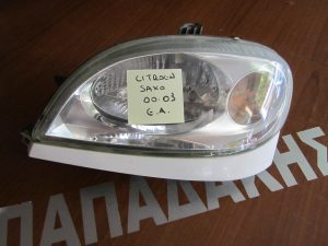 Citroen Saxo 2000-2003 εμπρός αριστερό φανάρι
