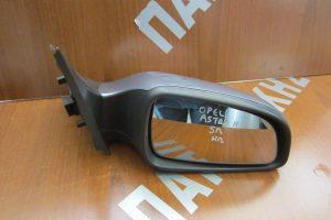 Opel Astra H 5θυρο 2004-2009 ηλεκτρικός καθρέπτης δεξιός ασημί σκούρο