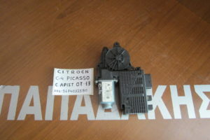 Citroen C4 Picasso 2007-2013 μοτέρ γρύλλου παραθύρου εμπρός αριστερό κωδικός: 9674032580