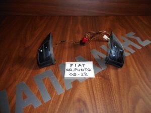 Fiat Grande Punto 2005-2012 χειριστήριο τιμονιού
