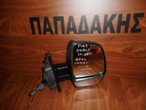Fiat Doblo/Opel Combo 2010-2018 μηχανικός καθρέπτης δεξιός άσπρος