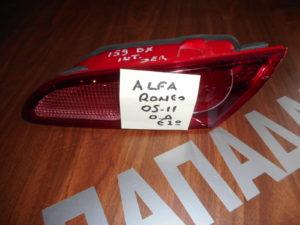 Alfa Romeo 159 2005-2011 φανάρι πίσω δεξιό εσωτερικό